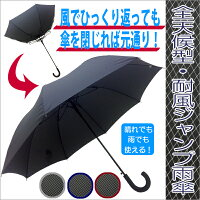 【雨傘・長傘】【晴雨兼用】【ジャンプ式】【耐風】【メンズ】全天候型晴雨兼用・防風構造グラスファイバー骨全天候型万能紳士用ジャンプ傘