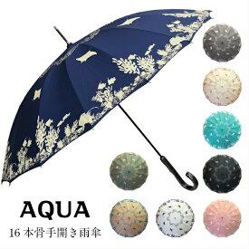【雨傘・長傘】【手開き】【16本骨】【レディース】珊瑚の海をタイ・エイ・いわしの大群が泳ぐアクア柄手開き雨傘
