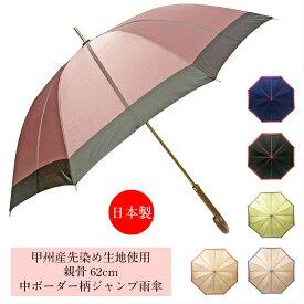 傘 レディース 雨傘 長傘 日本製 親骨62cm ジャンプ ワンタッチ 甲州産先染め朱子格子生地使用・親骨62cm中ボーダー柄日本製ジャンプ式長雨傘