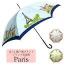 傘 レディース 雨傘 長傘 ジャンプ ワンタッチ 親骨60cm パリ エッフェル塔 ほぐし織り風プリントParisジャンプ式雨傘