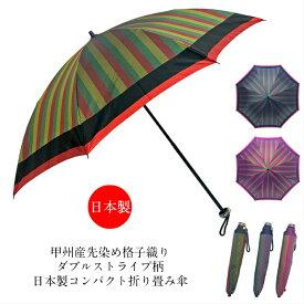 折り畳み傘 レディース 雨傘 日本製 8本骨 甲州産先染め生地使用・ダブルストライプ柄日本製コンパクト折り畳み雨傘 贈り物 プレゼント 女性