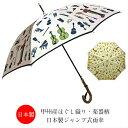 レディース 傘 雨傘 長傘 日本製 ジャンプ式 ワンタッチ 親骨60cm 甲州産ほぐし織り使用 楽器柄 日本製ジャンプ式雨傘…
