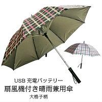 扇風機付き晴雨兼用傘日傘親骨60cmUSB充電式手開き大格子柄扇風機付き晴雨兼用手開き傘