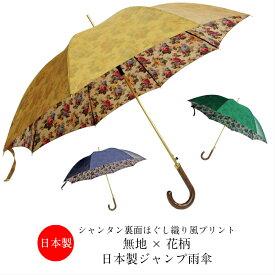 傘 レディース 雨傘 日本製 親骨60cm ジャンプ ワンタッチ 両面シャンタン 裏面ほぐし織り風プリント 花柄 無地×花柄 女性 贈り物 プレゼント