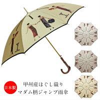 傘レディース日本製長傘親骨60cmジャンプワンタッチ甲州産ほぐし織りマダム柄女性おしゃれ贈り物プレゼント
