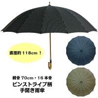 傘メンズ長傘手開き親骨70cm16本骨ビッグサイズピンストライプ柄手開き式雨傘紳士