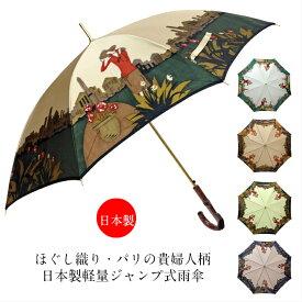 傘 レディース 日本製 長傘 親骨60cm ジャンプ ワンタッチ ほぐし織り使用 パリの貴婦人柄 日本製ジャンプ式雨傘