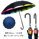 傘 レディース 雨傘 親骨55cm 14本骨 ジャンプ式 ワンタッチ 裾レインボー ジャンプ式雨傘