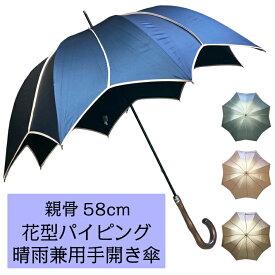 晴雨兼用傘 日傘 レディース 親骨58cm 手開き 花型 パイピング おしゃれ 女性