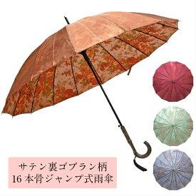 傘 レディース 長傘 親骨 55cm 16本骨 ジャンプ ワンタッチ表無地 裏ゴブラン柄 サテン 16本骨ジャンプ式雨傘
