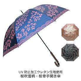 傘 レディース 雨傘 日傘 晴雨兼用傘 親骨55cm 桜骨 手開き UV防止加工ウレタン生地使用 桜吹雪柄手開き傘