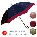 【雨傘・長傘】【ジャンプ式】【日本製】甲州産先染め朱子格子生地使用・中ボーダー柄日本製ジャンプ式長雨傘