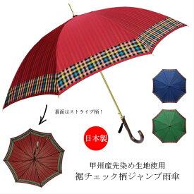 傘 レディース 雨傘 長傘 日本製 親骨60cm ジャンプ式 ワンタッチ 甲州産先染め生地 裾チェック柄 裏面ストライプ柄 おしゃれ