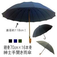 【雨傘・長傘】【手開き】【16本骨】【紳士】16本骨木製中棒無地テフロン加工ビッグサイズ手開き長雨傘