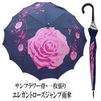 【雨傘・長傘】【ジャンプ式】【一枚張り】一枚張りサンフラワー骨・エレガントローズ柄ジャンプ雨傘