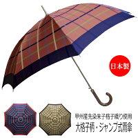 レディース雨傘長傘日本製ジャンプ式ワンタッチ甲州産先染め朱子格子織り大格子柄チェック柄日本製ジャンプ雨傘