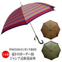 【レディース】【雨傘】【長傘】【日本製】【ジャンプ式】【軽量】甲州産先染め朱子格子織り・変わりボーダー柄日本製軽量ジャンプ式雨傘