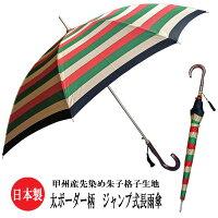 【雨傘・長傘】【ジャンプ式】【日本製】甲州産先染め朱子格子太ボーダー柄・ジャンプ式長雨傘