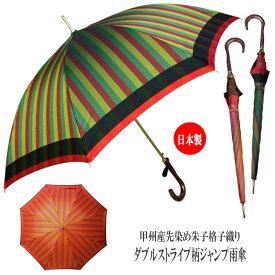 【レディース】【雨傘】【長傘】【日本製】【ジャンプ式】【軽量】甲州産先染め朱子格子織り・ダブルストライプ柄日本製軽量ジャンプ式雨傘