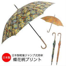 傘 レディース 日本製 雨傘 長傘 ジャンプ式 ポリエステルプリント 蝶花柄 軽量 おしゃれ