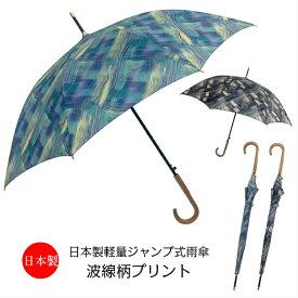 傘 レディース 日本製 雨傘 長傘 ジャンプ式 ワンタッチ 親骨60cm ポリエステルプリント 波線ぼかしプリント 波線チェック柄 おしゃれ