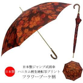 傘 レディース 日本製 雨傘 長傘 ジャンプ ワンタッチ 親骨60cm ハニカム柄生地転写プリント・フラワーブーケ柄 おしゃれ