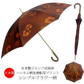 傘 レディース 日本製 雨傘 長傘 ジャンプ ワンタッチ 親骨60cm ハニカム柄生地転写プリント・シンプルフラワー柄 おしゃれ