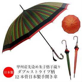 傘 レディース 長傘 手開き式 親骨55cm 12本骨 甲州産先染め朱子格子織り使用 ダブルストライプ柄 おしゃれ 多骨傘