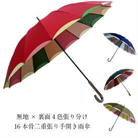 傘 レディース 雨傘 親骨58cm 16本骨 手開き 無地×裏面4色張り分け 二重張り 手開き式雨傘