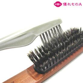 ヘアブラシクリーナー ヘアブラシ専用クリーナー BC-50 ステンレス 掃除 手入れ ほこり取り 豚毛 Hair brush cleaner [メール便可(200円)][優れものA]