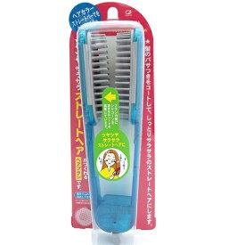 デュボア ストレートスタイリングブラシ ブルー DCB-1303BL DU-BOA STRAIGHT STYLING BRUSH ブラシタイプ頭髪用化粧品 無香料 イケモトのブラシ 池本ブラシ IKEMOTO ツイン サンド 携帯用 コンパクト ヘアブラシ Hair brush [優れものA]