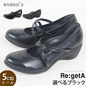 リゲッタ パンプス 5cmヒール ウェッジソール ウェッジパンプス クロスベルト Regetaカレン 履きやすい 歩きやすい 疲れにくい 美脚 快適パンプス レディース 靴 ETR1956