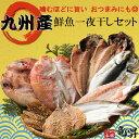 【40%OFFクーポン発行中♪】九州産鮮魚一夜干しセット【5種11食分】【送料無料】あじ 蓮子鯛 あじみりん干し 真鯛 か…