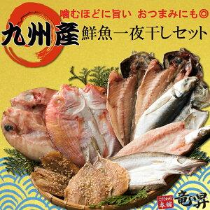 【今だけ訳ありノドグロ1枚増量】【送料無料】九州産鮮魚一夜干しセット【5種11食分】あじ 蓮子鯛 あじみりん干し 真鯛 かます 冷凍 ギフト 御祝 内祝 誕生日 贈り物 プレゼント 干物 干物