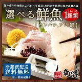 選べる鮮魚3種類から1種選べます(カンパチ、ブリ、鯛)送料無料[カンパチ半身、ブリ半身、鯛1尾分送料無料冷蔵]※皮引き処理は別途200円で承ります