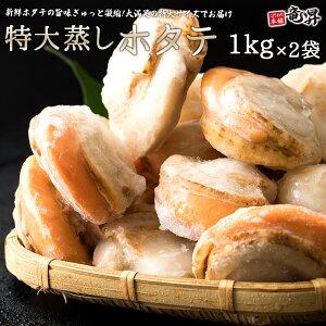 衝撃の20%ポイントバック中♪蒸しホタテ 1kg×2【送料無料】超特大!1袋に16〜20個も!食べる分だけ解凍 貝 帆立 ほたて 冷凍 魚 ギフト 御祝 内祝 誕生日 贈り物 プレゼント 海鮮丼 手巻寿司
