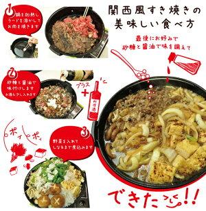 関西風すき焼きの食べ方