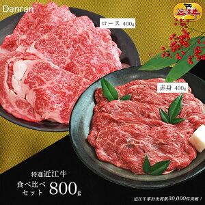 特選近江牛ロース,赤身食べ比べセット800グラム