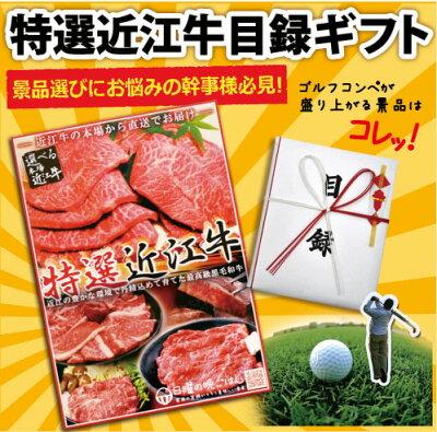 ゴルフコンペの人気商品