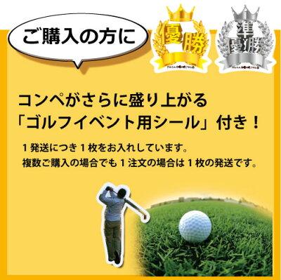 イベント用シールゴルフ