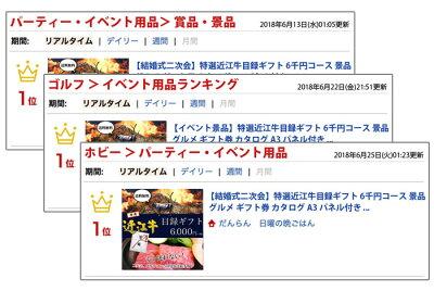 近江牛目録ギフト6千円ランキング1位