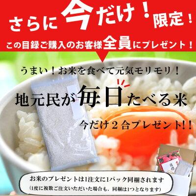 米プレゼント