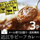 ギフト 近江牛カレー 3パックDM便 送料無料(近江牛/カレー/ビーフカレー/レトルトカレー/高級カレー)保存食 非常食