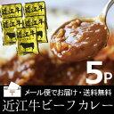 近江牛カレー 5パックDM便 送料無料(近江牛/カレー/ビーフカレー/レトルトカレー/高級カレー)保存食 非常食 ギフト