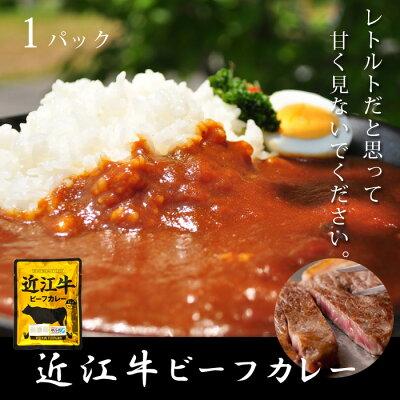 近江牛カレー1パック