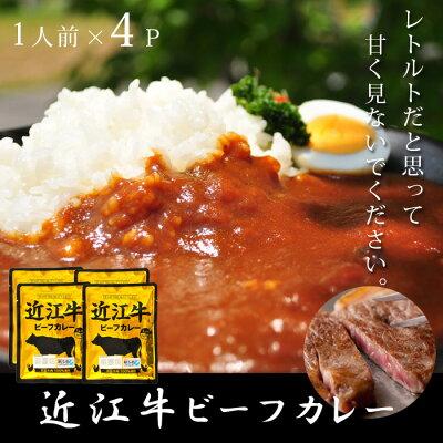 近江牛カレー4パック
