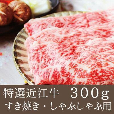 特選近江牛しゃぶしゃぶ用300g4980円