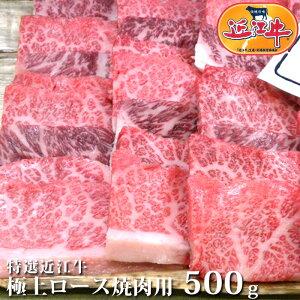 特選近江牛極上ロース焼肉用500g