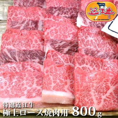 とろけるっ!特撰近江牛焼肉用800g