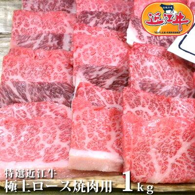 特撰近江牛極上ロース焼肉用1kg
